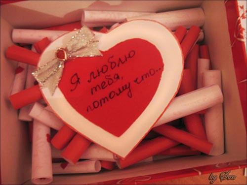 Подарки своими руками на годовщину отношений любимому