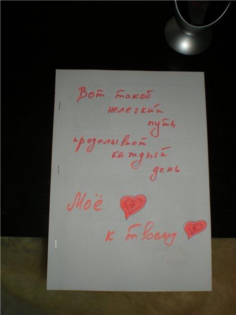 Записка любимому парню к подарку 86